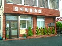愛和動物病院(あいわどうぶつびょういん)