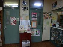 積志動物病院(せきしどうぶつびょういん)