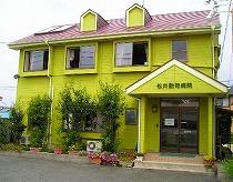 松井動物病院(まついどうぶつびょういん)
