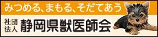 静岡県獣医師会