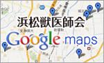浜松市獣医師会グーグルマップ