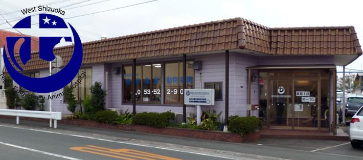 静岡県西部夜間救急動物病院について