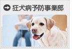 狂犬病予防事業部