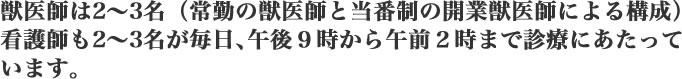 静岡県内では初めてとなる夜間救急のみに対応した動物病院が開院しました。