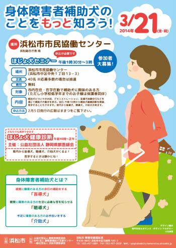 補助犬健康診断と補助犬セミナー