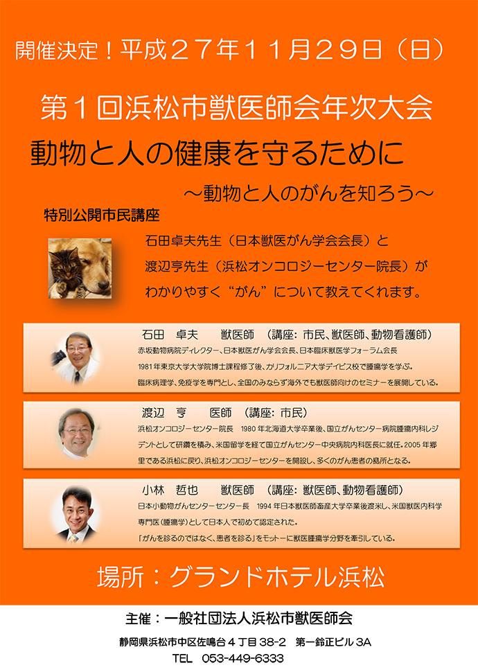 第一回浜松市獣医師会年次大会開催決定!