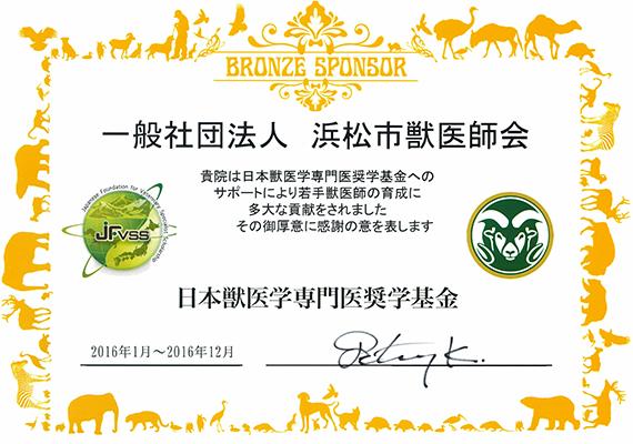 一般社団法人 日本獣医学専門医奨学基金より感謝状をいただきました
