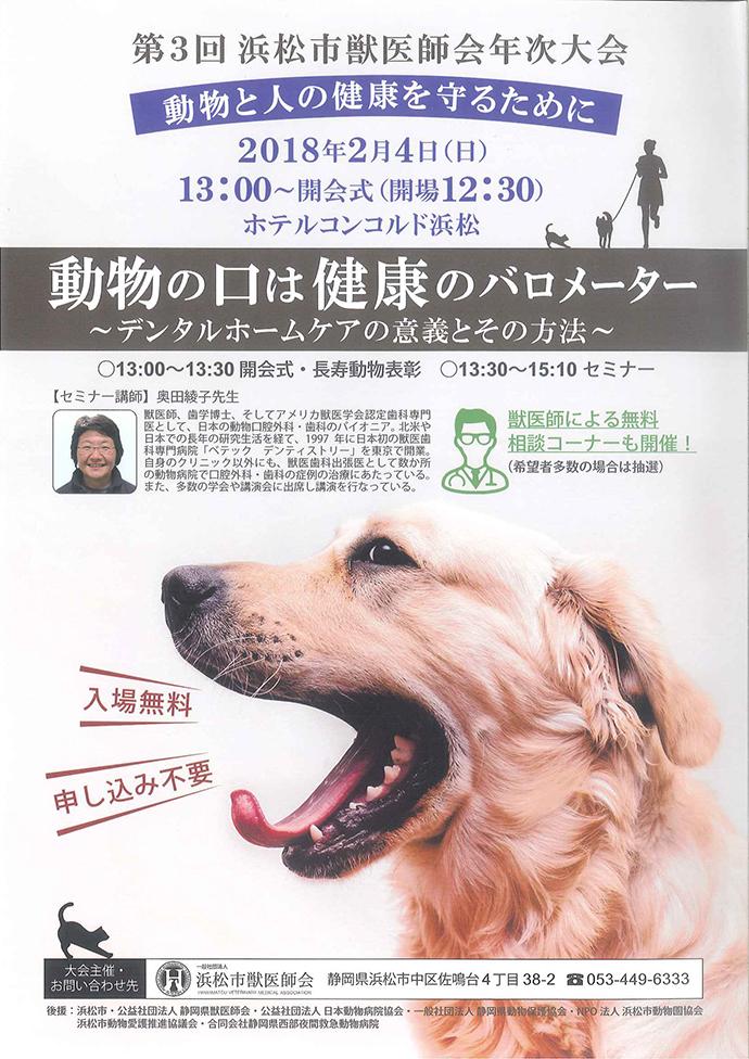 第3回浜松市獣医師会年次大会開催決定!