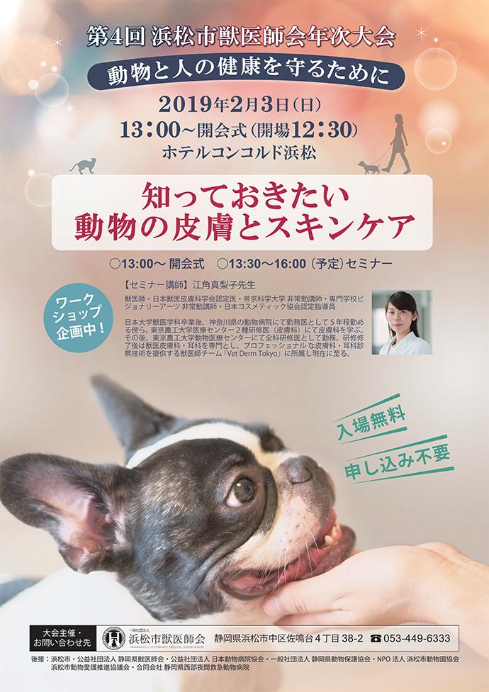 第4回浜松市獣医師会年次大会開催決定!