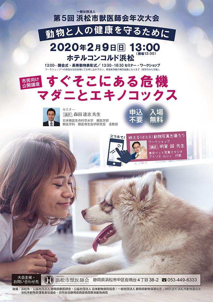 第5回浜松市獣医師会年次大会開催決定!